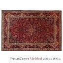 ペルシャ絨毯 マシャド 298×206cm / ウール 手織り 手作業 織り子 イラン製 ラグ マット 絨毯 mashhad
