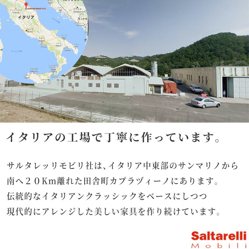 [送料無料] サルタレッリ アマルフィ7段 チ...の紹介画像3