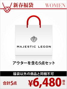 MAJESTIC LEGON [2017新春福袋] MAJESTIC LEGON マジェスティックレゴン【先行予約】*【送料無料】
