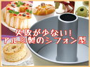 [net attributive 68% OFF!SALE chiffon model] aluminum chiffon cake mold 17cm
