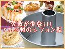 【ネット限定プライス!SALEシフォン型】 アルミシフォンケーキ型 17cm