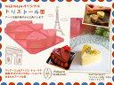 【送料込】【majimayaオリジナル】トリエドール型 三角パンも焼ける! 【ムース型・パン型・ケーキ型】MJ0023