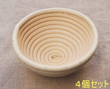 【4個セット】ハッコウカゴ ミニ丸 1人用カンパーニュ ■発酵かご