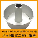 [net-limited 67%OFF!SALE chiffon type] aluminum chiffon cake mold 20cm