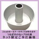 [net-limited price !SALE] aluminum chiffon cake mold 23cm