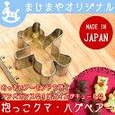 ※大サイズではありません。【送料込・同梱可】【1注文に1個限り】日本製クッキー抜き型ハグベア(ミニテディベアー)【抱っこがしやすい長い腕】※沖縄・離島は送料有料
