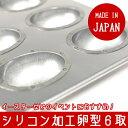【ケーキ型】イースターエッグ 卵型天板6取【シリコン加工】