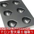 【創業セール対象品】【ケーキ型】マロン天板 6取【シリコン加工】CB1200
