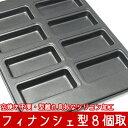 【シリコン加工】フィナンシェ天板 8取 CB1175