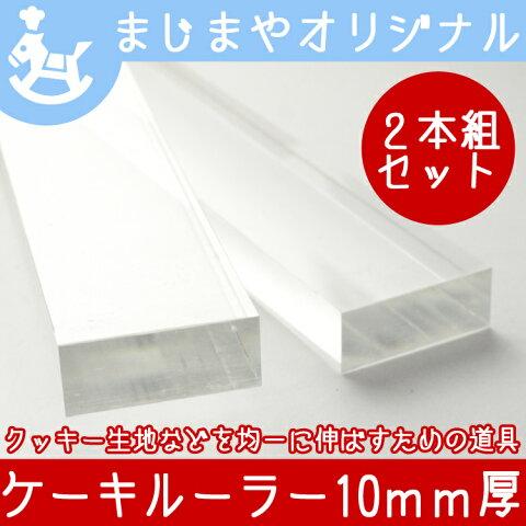 【まじまやオリジナル】ケーキルーラー高さ10mm 2本組【アクリル】