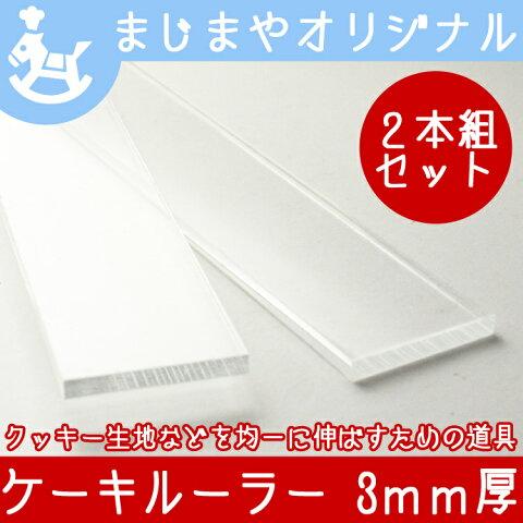 【まじまやオリジナル】ケーキルーラー高さ3mm 2本組【アクリル】