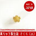 【和菓子 抜き型】生抜き 桜(さくら) 小【真鍮】