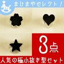 【クッキー型 セット】人気の生抜き 極小 3種類セット【ハート・星・桜】クッキー抜き型
