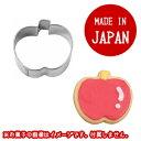 【クッキー 抜き型】ST動物抜き型 リンゴ【18-8ステンレス】【1077】りんご