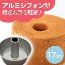 Tokyo madeのプロユース アルミシフォンケーキ型17cm【シフォン型】【アルミ】