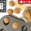 【あす楽】 シリコン 加工 ミニ くるみ 型 12個付 CB...