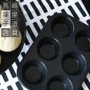 【あす楽】 シリコン 加工 マフィン型 6個付 カップケーキ...