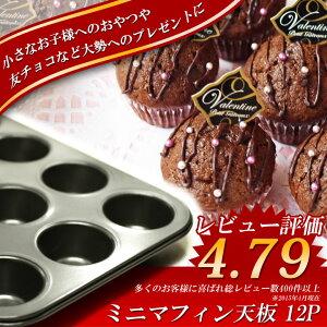 【創業セール対象品】【マフィン型】ミニマフィン天板 12取【シリコン加工】カップケーキ型 規格変更