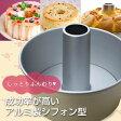 基本レシピ公開中のアルミシフォン型17cm【シフォンケーキ型】【アルミ】