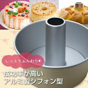 【創業セール対象品】基本レシピ公開中のアルミシフォン型17cm【シフォンケーキ型】【アルミ】