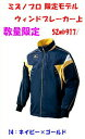 Mizuno ミズノ ウィンドウェアミズノプロ フルジップ式 ウィンドブレーカーシャツ52wb917