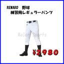 樂天商城 - REWARD(レワード) ベースボール練習用ユニフォームパンツ レギュラーパンツ