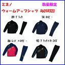 樂天商城 - MIZUNO ミズノ ウォームアップシャツ&パンツ上下セット