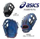 【ASICS】一般軟式グラブ 外野手用 プロフェッショナルスタイル 大谷翔平モデル BGREPV