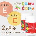 カムカム+ビタミンE 2個セット。ベビ待ちさんにおすすめのビタミンEサプリメント/ビタミンe/ビタミンc
