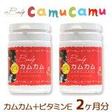 カムカム+ビタミンE 2個セット。ベビ待ちさんにおすすめのビタミンEサプリメント