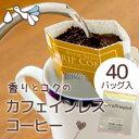 カフェインレスコーヒー 40個 満足できるコクと風味!手軽に飲めるドリップバッグ/カフェインレス コーヒー/ノンカフェイン コーヒー/妊娠/妊活/ノンカフェイン/コトハコーヒー