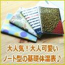 オリジナル基礎体温表(メモ帳つき)【メール便対応】
