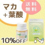 葉酸サプリメント&マカ(ボトル入り)お得セット【】有機JAS認定ヤマノのマカと葉酸サプリメント