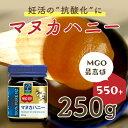 コサナ マヌカハニー MGO550+(250g入り) 非加熱...