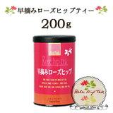 野玫瑰果茶【早摘】200g[ローズヒップティー【早摘み】200g]