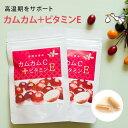 カムカム サプリメント 2袋セット 天然ビタミンC+ビタミン...