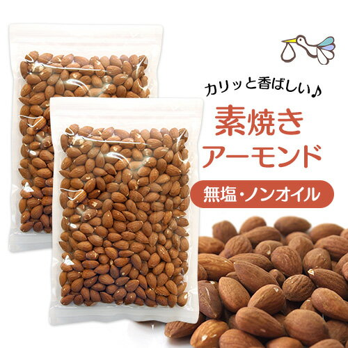 無塩アーモンド たっぷり210g入り【2袋セット...の商品画像