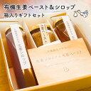 オーガニック 温生姜シロップ & 生姜ペースト ギフトセット 有機栽培の生姜を用途に合わせて使い分ける 蒸し生姜 ギフト