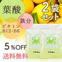 葉酸 サプリ (2袋セット) 【クーポン...