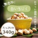 ドライフルーツ白いちじく340g 砂糖不使用 無添加白いちじく/ドライフルーツ/白イチジク/ドライ/ドライフィグ/無花果/イラン産