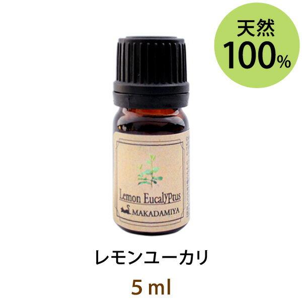 ネコポス送料無料 レモンユーカリ5ml (ユーカリ・シトリオドラ) 天然100%エッセンシャルオイル/精油★/アロマオイル/アロマテラピー/レモンのように爽やかで、刺激のある香り。/リラックス/アロマ バスタイム(Eucalyptus Citriodora)【10P02Sep17】