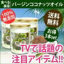 ココナッツオイル(500ml×3個セット) 【即日発送】送料無料 TVで話題★健康&美容 ココナッツ