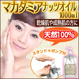 Macadamia nut oil 1000 ml all-in-one set as / stand / push pump w/natural 100% skin care beauty oils, cleansing, body oil, massage oil (キャリアオイル and macadamia) ☆ 10P13oct13_b