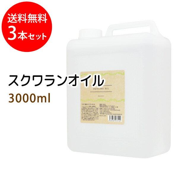 スクワランオイル3000ml×3 (スクワラン100% 純度99%以上) 送料無料 手作り石鹸 業務用 squalane oil 【10P02Sep17】