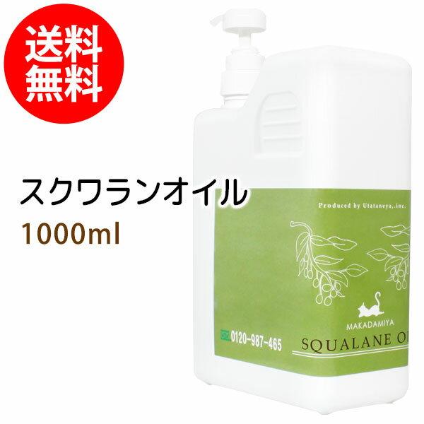送料無料スクワランオイル1000ml(ポンプ付/純度99%以上スクワラン100%)低刺激美容オイルフ