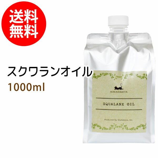 送料無料スクワランオイル1000ml詰替用(パウチタイプ)(純度99%以上スクワラン100%)低刺激
