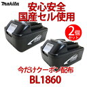 【初期不良対応 長期保証】マキタ MAKITA 互換バッテリー BL1860 国産セル搭載 2個セット (18V 6000mAh (6.0Ah))