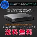 【限定アウトレット】リージョンフリー DVDプレーヤー SONY BDP-S3500 BDプレーヤー 無線LAN搭載 HDMIケーブル・日本語説明書付