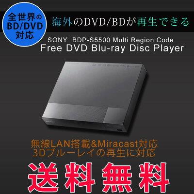 リージョンフリーDVDプレーヤーSONYBDP-S5500BDプレーヤー3Dブルーレイ再生対応無線LAN搭載HDMIケーブル・日本語説明書付