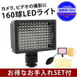 LEDライト カメラ撮影用 コンパクトLEDライト 160灯 カメラアクセサリー付